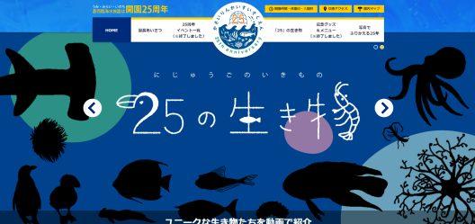 水族館21365