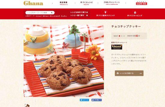 チョコチップクッキー02143