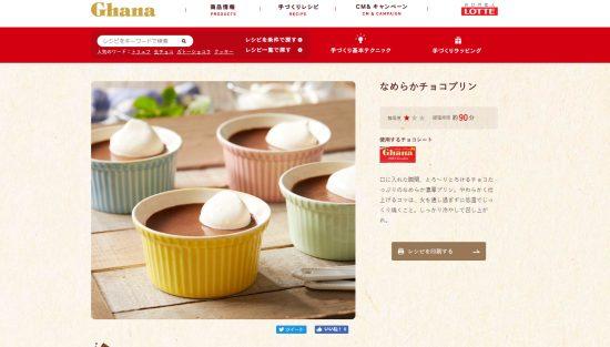チョコレートプリン02144