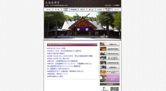 北海道神宮 02141