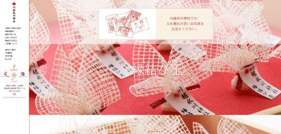 川越氷川神社 02143