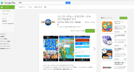 ユニバアプリ21011