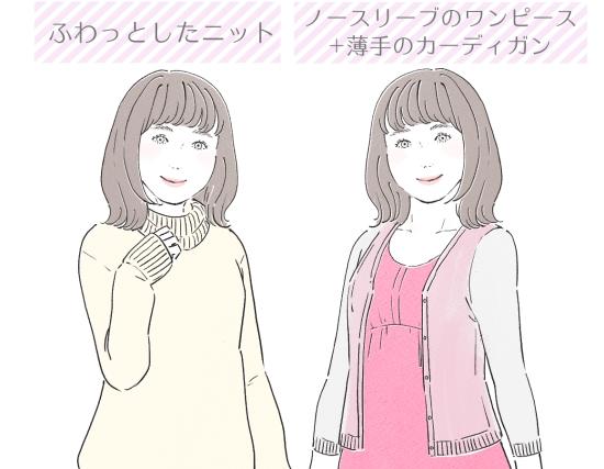 ぽっちゃり女子の服装11064