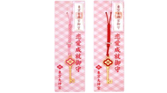 東京大神宮 幸せ鍵守り10335